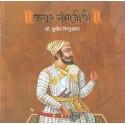Bakhar Sambhajichi - बखर संभाजीची