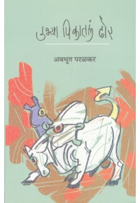 Ubhya Pikatal Dhor - उभ्या पिकातल ढोर