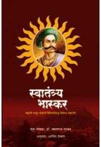 Swatarya Bhaskar - स्वातंत्र्य भास्कर