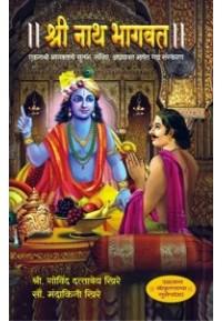Shri Nath Bhagvat - श्री नाथ भागवत
