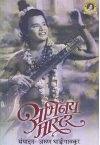 Abhinay Master - अभिनय मास्टर