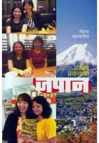 Album Pravasacha Japan - अल्बम प्रवासाचा जपान