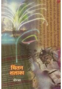 Chintan Shalaka - चिंतन शलाका