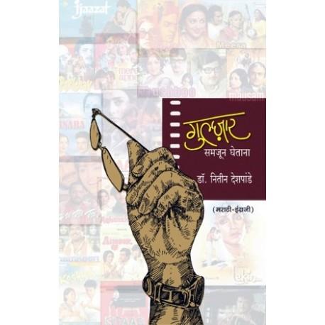 Guljar Samjoon Ghetana ( Marathi -English) - गुलजार समजून घेताना (मराठी-इंग्रजी)