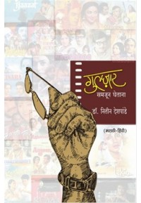 Guljar Samjoon Ghetana (Marathi Hindi ) - गुलजार समजून घेताना (मराठी हिंदी)