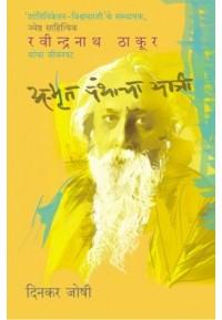 A-mrut Panthacha Yatri - अ-मृत पंथाचा यात्री