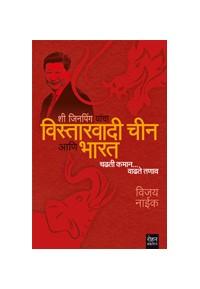 Vistarvadi Chin Aani Bharat -विस्तारवादी चीन आणि भारत