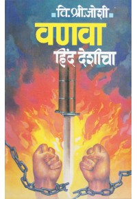 Vanva Hind Deshicha - वणवा हिंद देशीचा