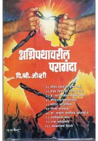 Agnipathavaril Paraganda - अग्निपथावरील परागंदा