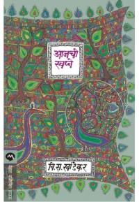 Aajachi Swapne - आजची स्वप्ने