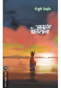 Akash Zeltana - आकाश झेलताना