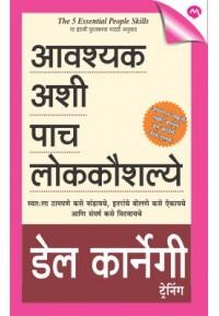 Aavashayak Ashi Pach Lok Kaushlya - आवशयक अशी पाच लोककौशल्य