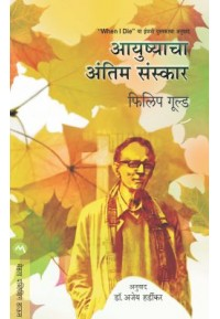 Ayushyacha Antim Sanskar - आयुष्याचा अंतिम संस्कार