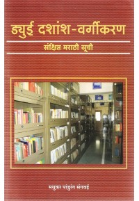 Eyue Dashansh Vargikarn - ड्युई दशांश-वर्गीकरण