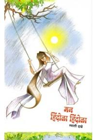 Man Hindola Hindola - मन हिंदोळा हिंदोळा