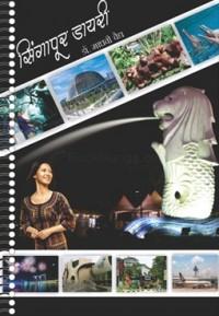 Singapur Dayari - सिंगापूर डायरी