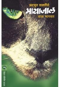 Adbhut Shaktinche Mayajal - अदभुत शक्तींचे मायाजाल