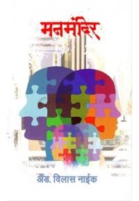 Manmandir - मनमंदिर