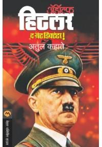 Adolph Hitler The Great Dictator - अॅडॉल्फ हिटलर द ग्रेट डिक्टेटर