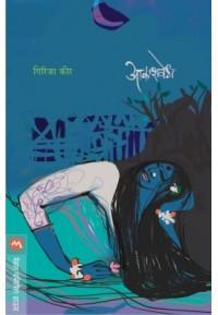 Akashvedh - आकाशावेध