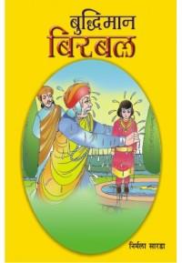 Akbar - Birbal Malika Bhag 1 - अकबर बिरबल मालिका भाग १