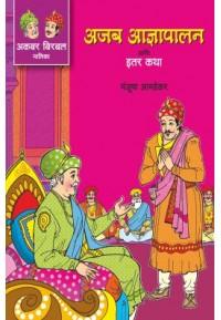 Akbar - Birbal Malika Bhag 1 - अकबर बिरबल मालिका भाग २