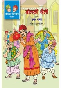 Akbar - Birbal Malika Bhag 3 - अकबर बिरबल मालिका भाग ३