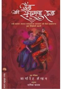 Anna Aani Siamcha Raja - ॲना आणि सयामचा राजा
