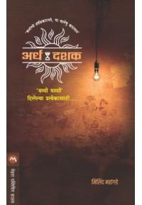 Ardhadashak - अर्धदशक