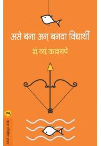 Ase Bana An Banava Vidyarthi - असे बना अन् बनवा विद्यार्थी