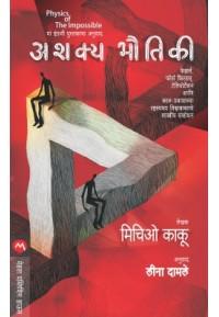 Ashakya Bhautiki - अशक्य भोतिकी