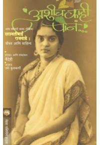 Ashich Kahi Pane - अशीच काही पाने