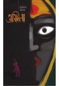 Asmita - अस्मिता
