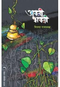 Avati Bhavati - अवती भवति