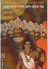 Ayodhyecha Ravan Ani Lankecha Ram - अयोध्येचा रावण आणि लंकेचा राम