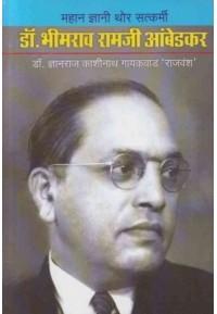 Dr Bhimarao Ramaji Ambedkar - डॉ.भीमराव रामजी आंबेडकर