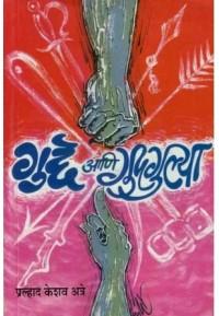 Guddhe Ani Gudgulya - गुद्दे आणि गुदगुल्या