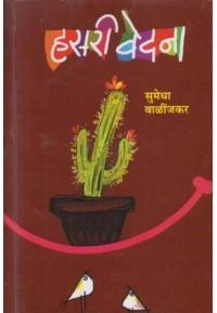Hasari Vedana - हसरी वेदना