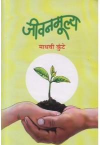 Jivanmulya - जीवनमूल्य