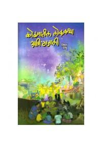 Kokanatil Lokkatha Ani Gajali - कोकणातील लोककथा आणि गजाली