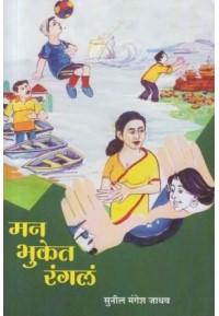Man Bhuket Rangal - मन भुकेत रंगलं