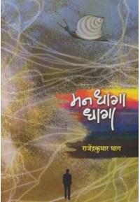 Mann Dhaga Dhaga - मन धागा धागा