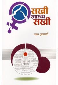 Sakhi Swastya Sakhi - सखी स्वास्थ्य सखी
