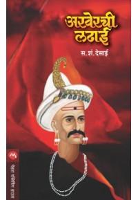 Akherchi Ladhai - अखेरची लढाई