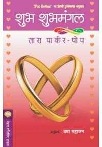 Shubh Shubhmangal - शुभ शुभमंगल