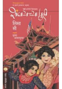 ShanghaiChya Muli - शांघायच्या मुली