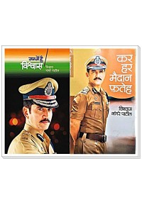 Vishvas Nangare Patil 2 Book Set