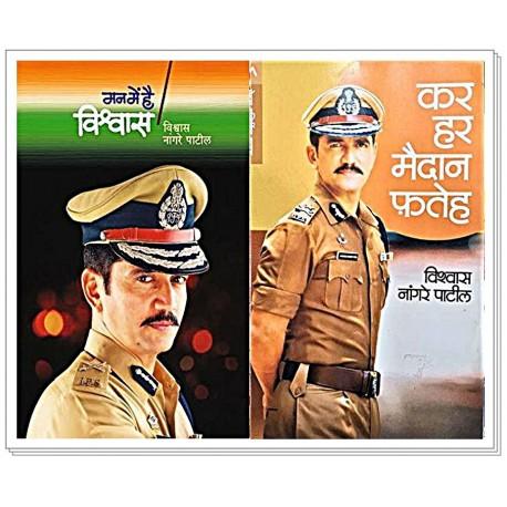 Vishvas Nangare Patil 2 Book Set