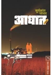 Aaghat - आघात