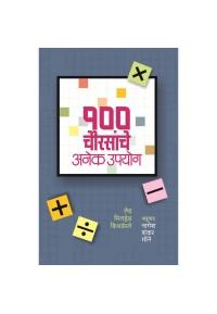 100 Chouransache Anek Upayog - १०० चौरसांचे अनेक उपयोग